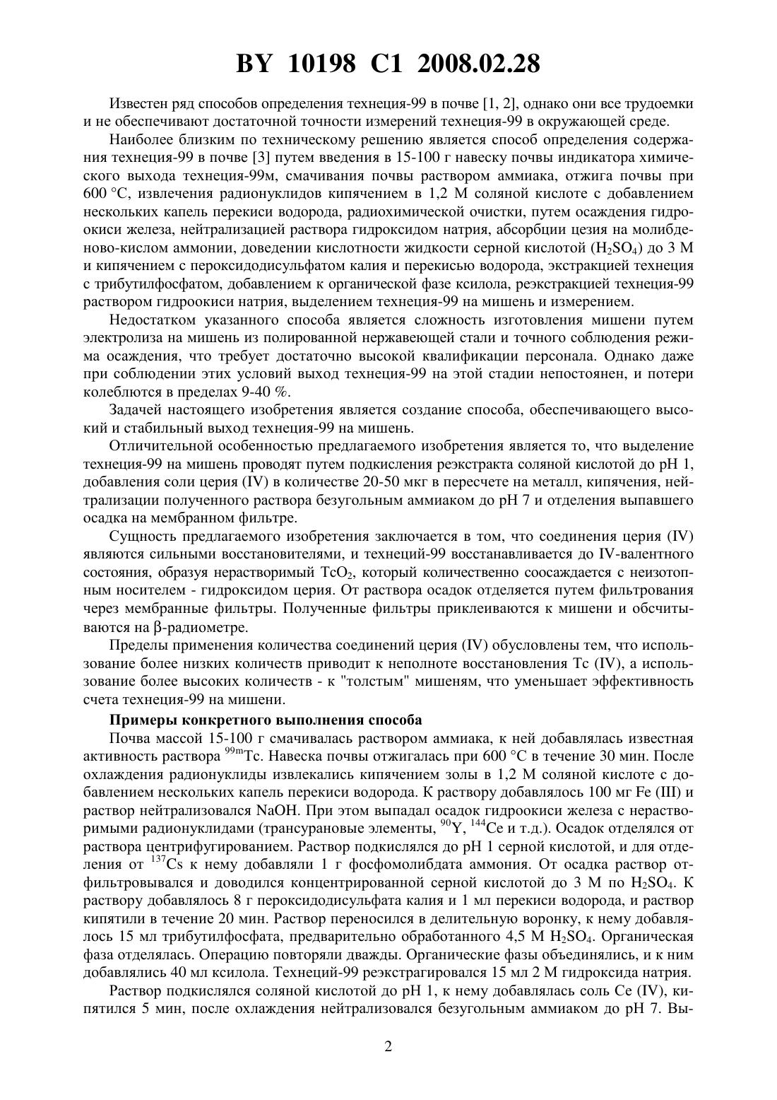 Технеций-99