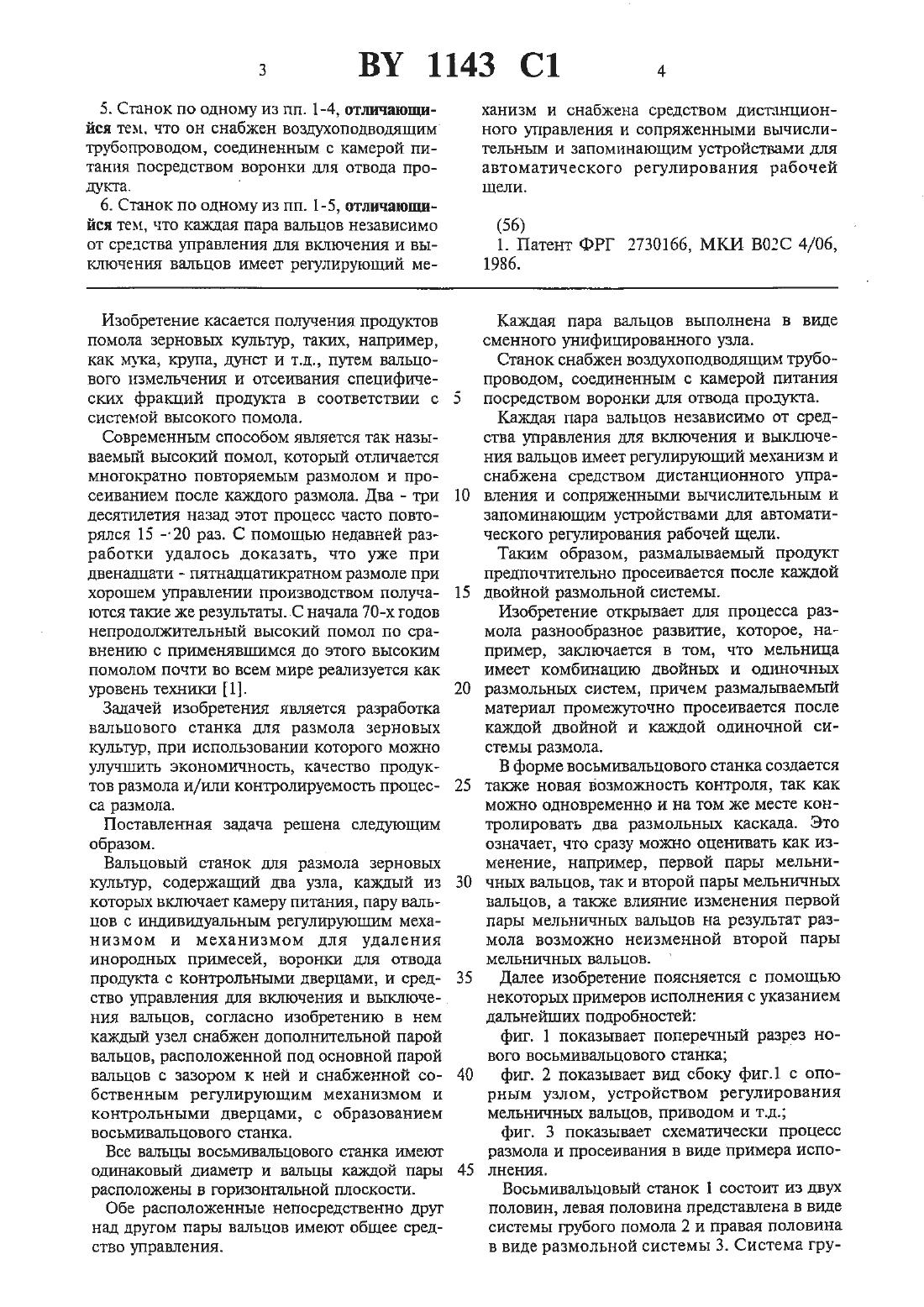 вальцовый станок схема