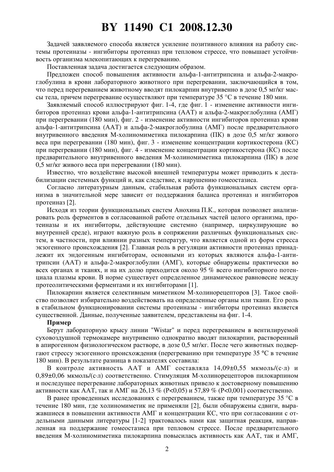 Макроглобулин