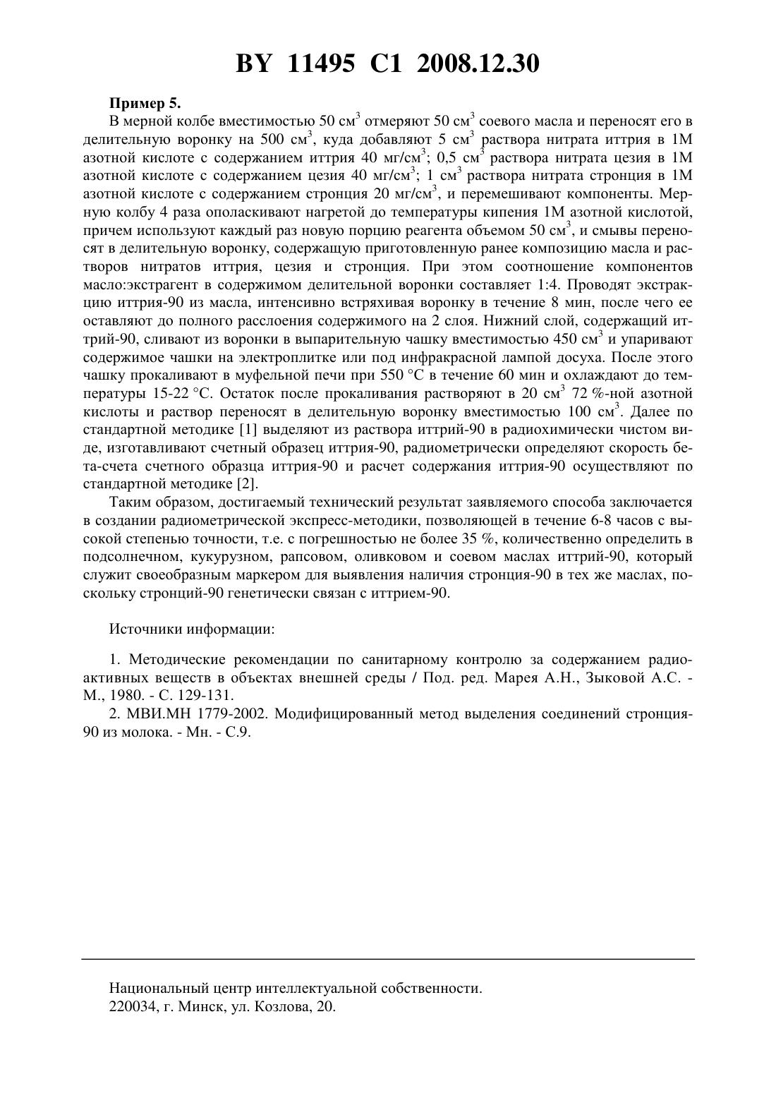 Иттрий-90