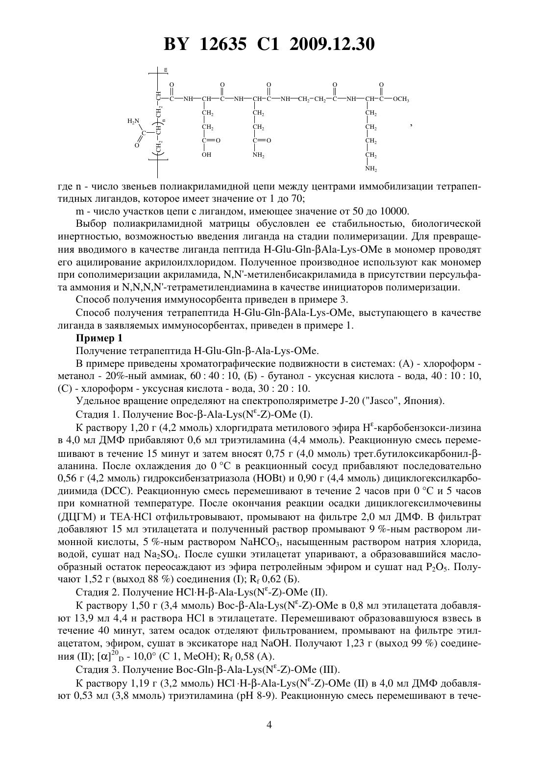 Таблица химического состава плазмы и сыворотки крови человека