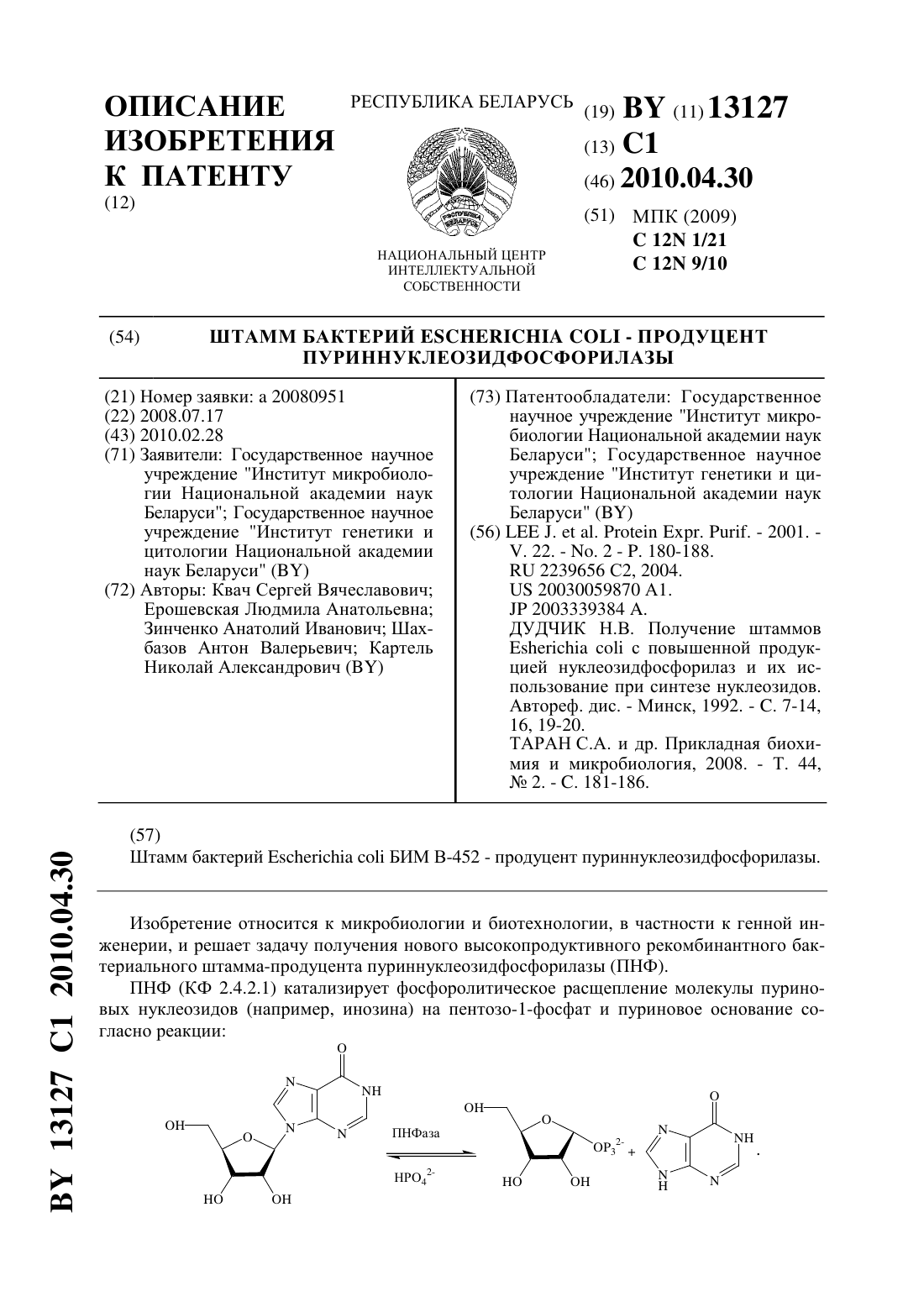 Штамм бактерий Escherichia coli-продуцент пуриннуклеозидфосфорилазы