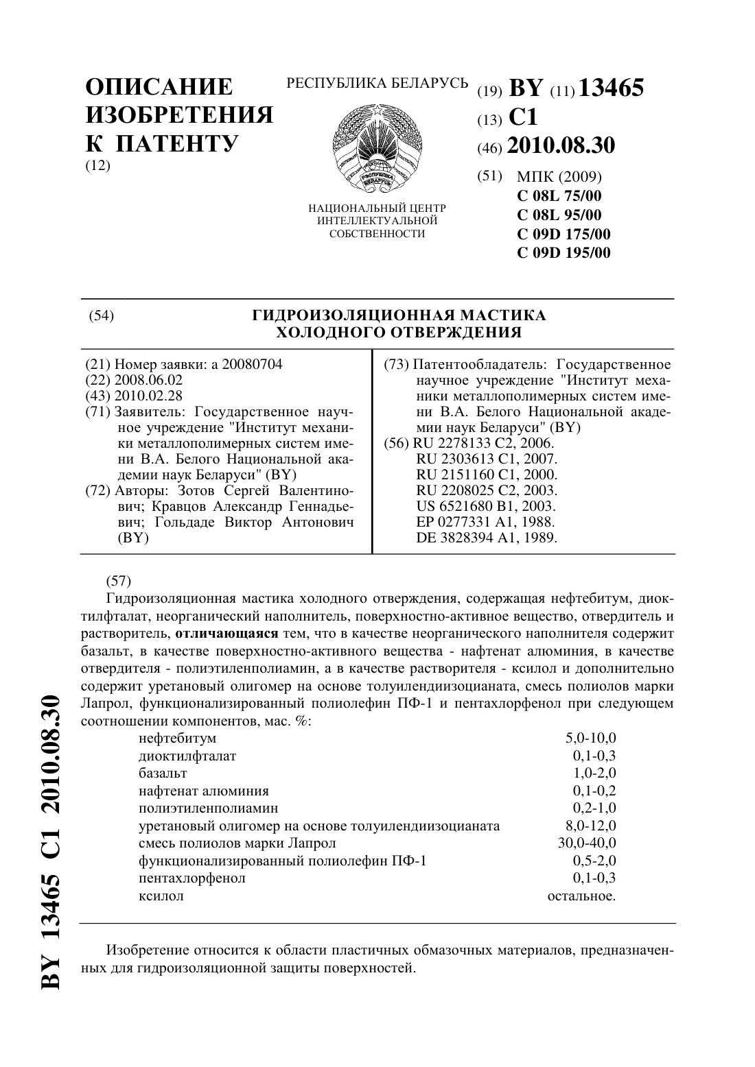 Стеариновая мастика vm скотч лента винил-мастика 38 мм х 6 м цена