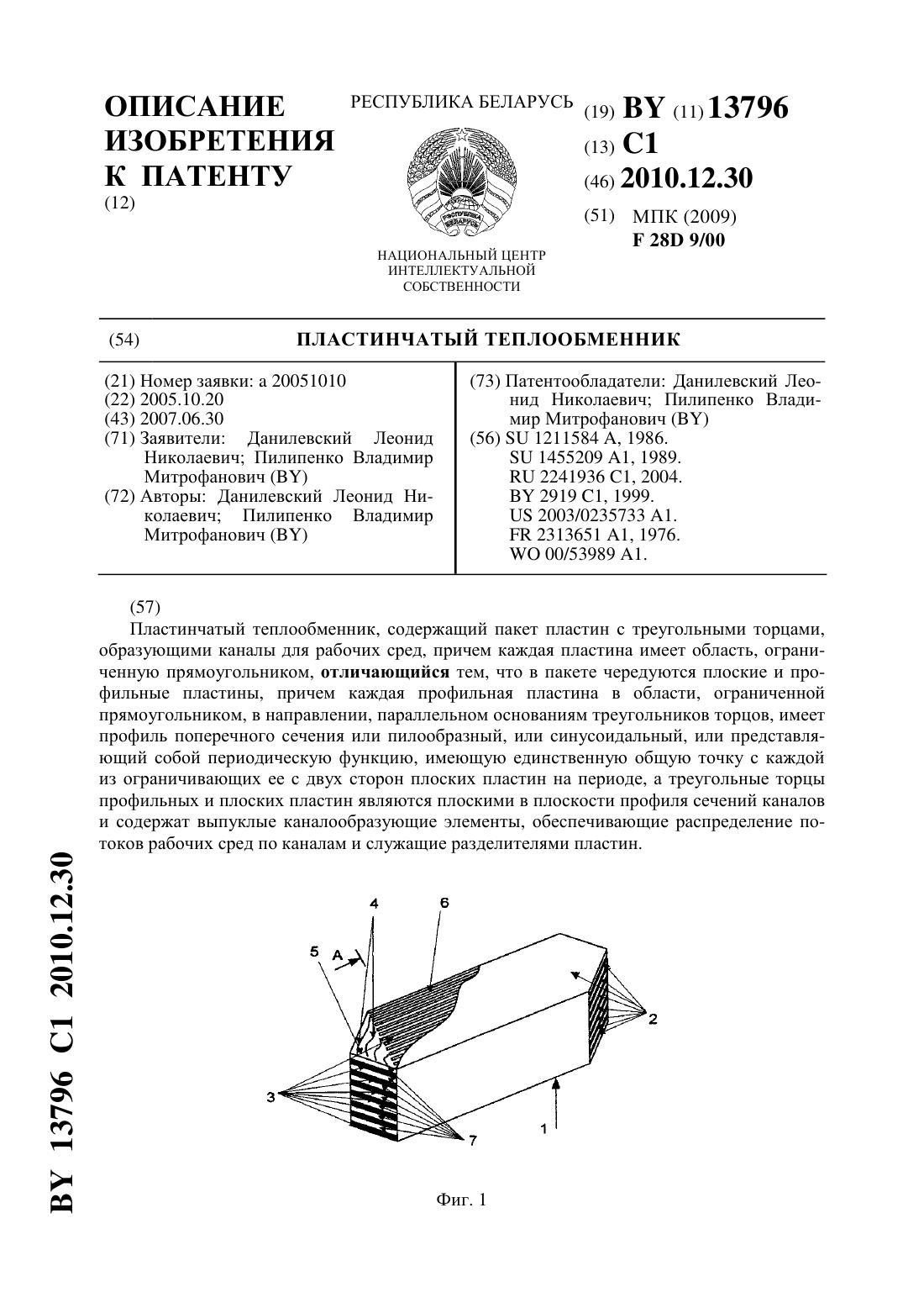 Сечение каналов теплообменника Уплотнения теплообменника Анвитэк ALX-00 Дербент