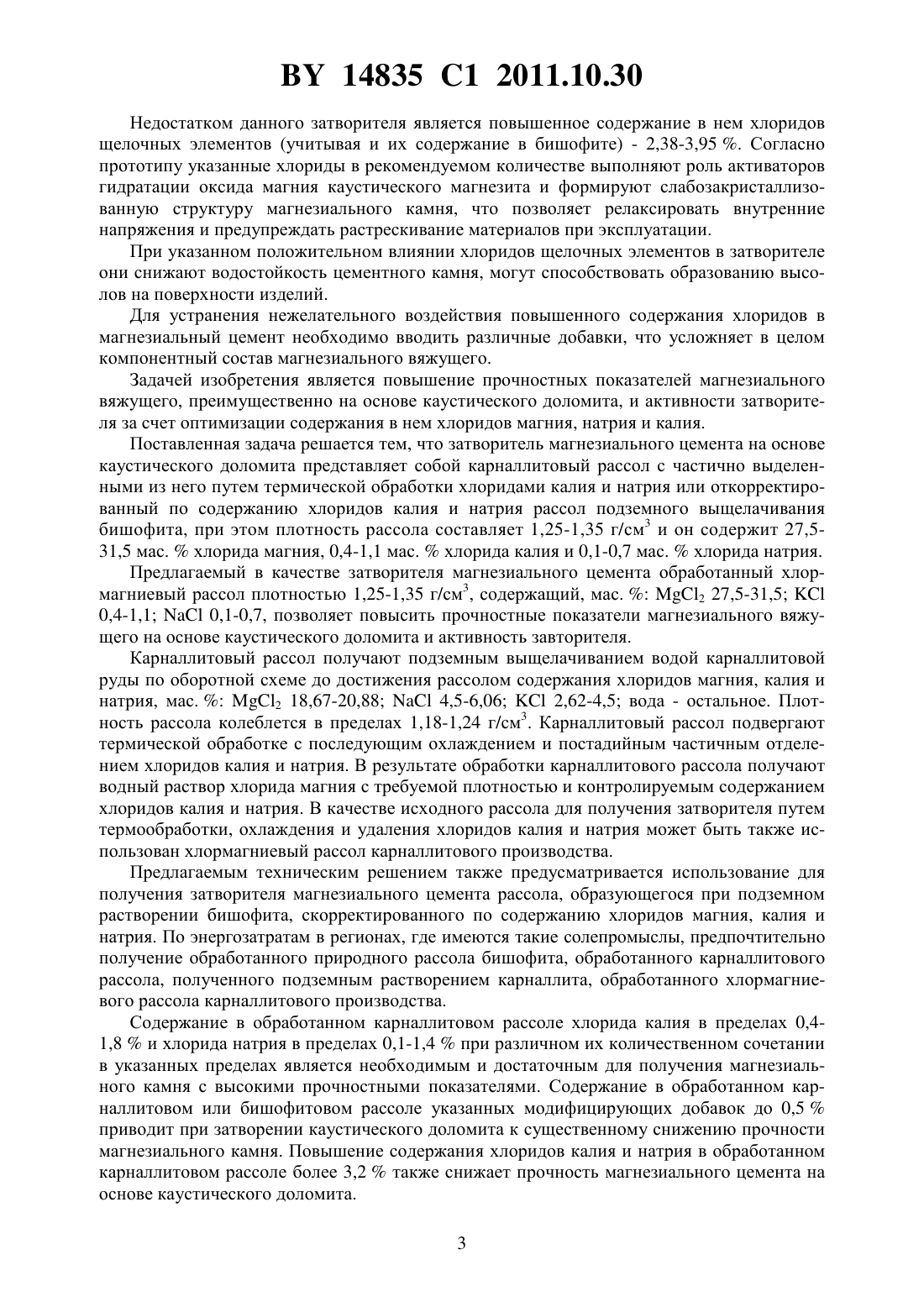 Магнезиальные вяжущие вещества 153
