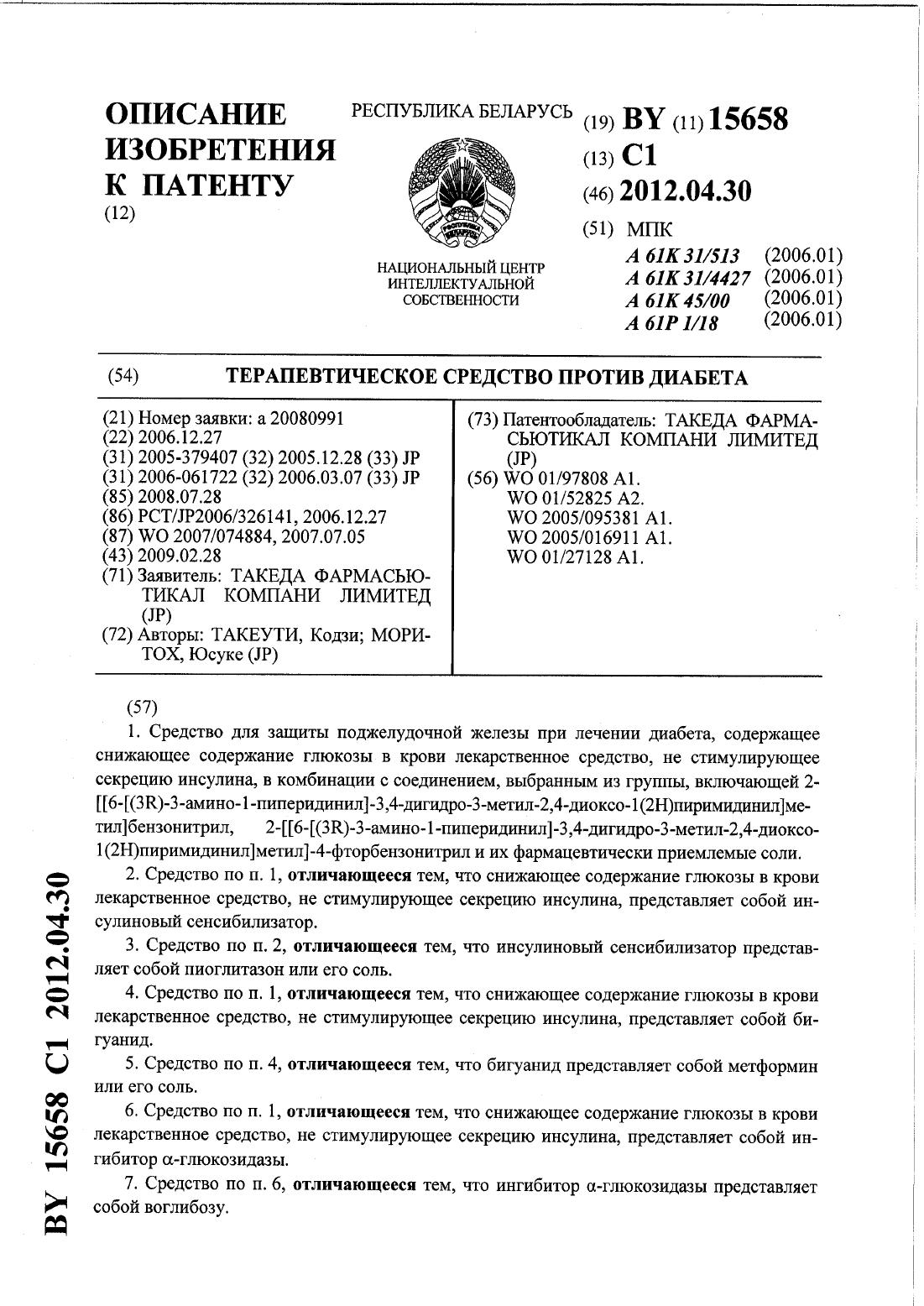 saharniy-diabet-vtorogo-tipa-lechenie