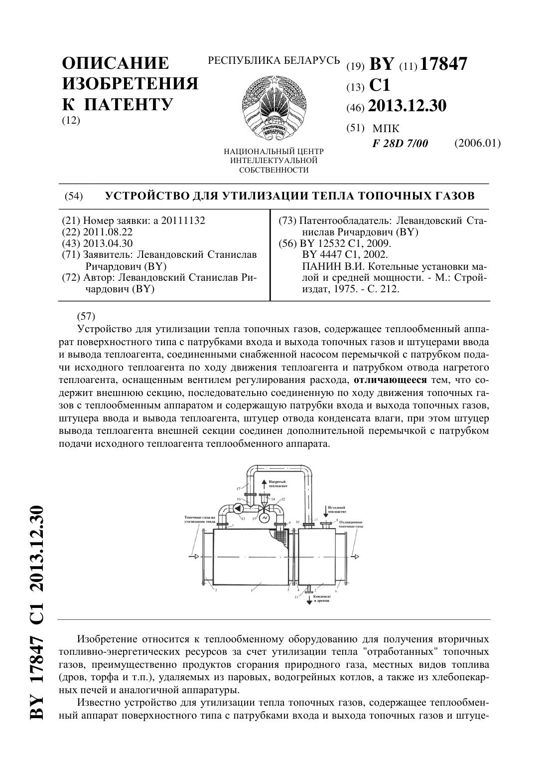 утилизация вентиляционного тепла тепловой насос схема