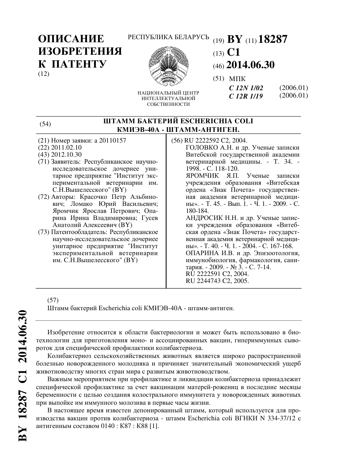 Штамм бактерий Escherichia coli КМИЭВ – 40А – штамм-антиген.