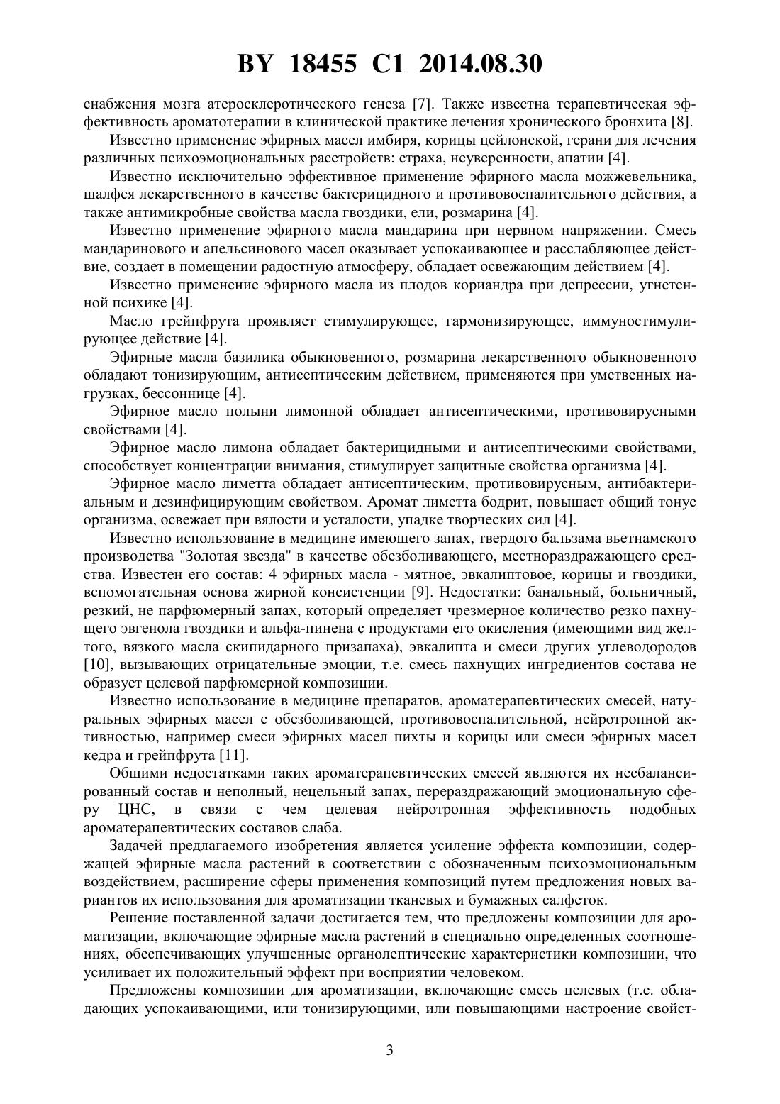 Солдатченко кащенко полная книга ароматерапии скачать