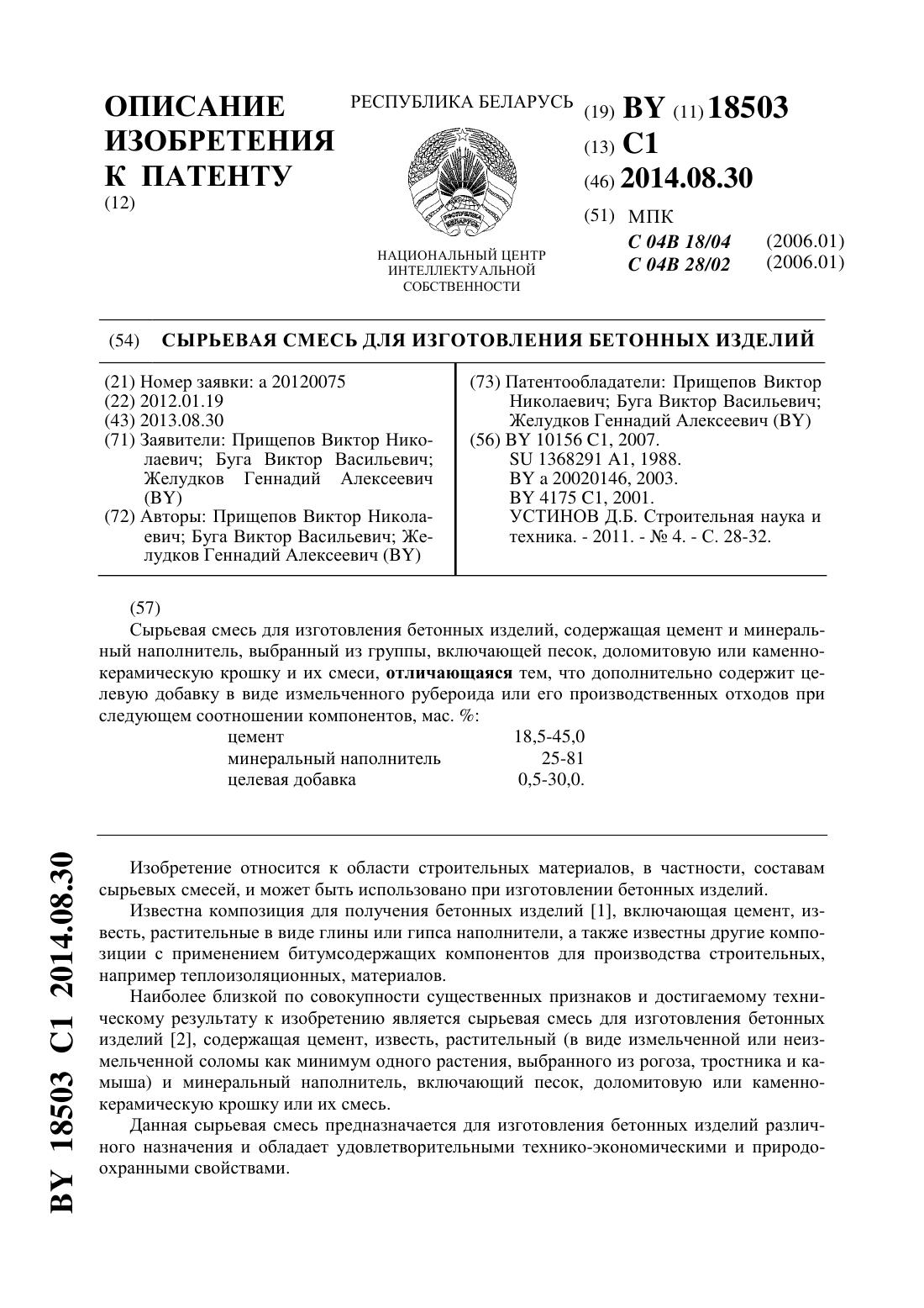 Бетон патенты бетон мангал