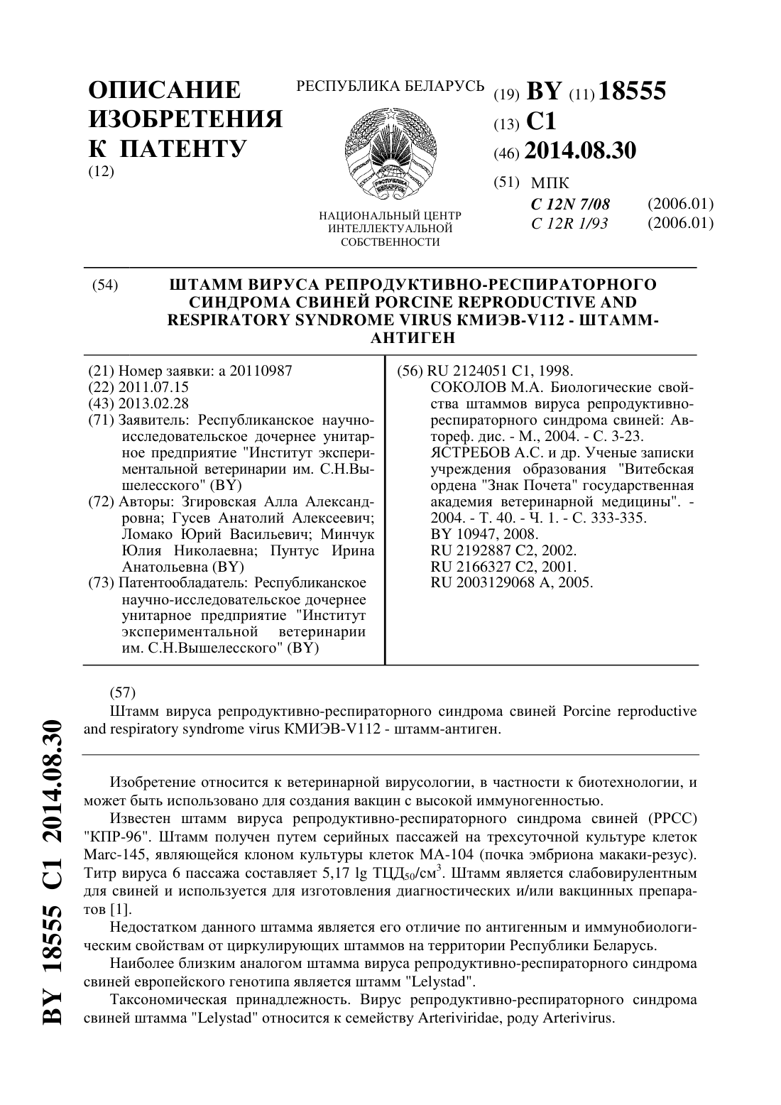Штамм вируса репродуктивно-респираторного синдрома свиней Porcine reproductive and respiratory syndrome virus КМИЭВ-V112 – штамм-антиген