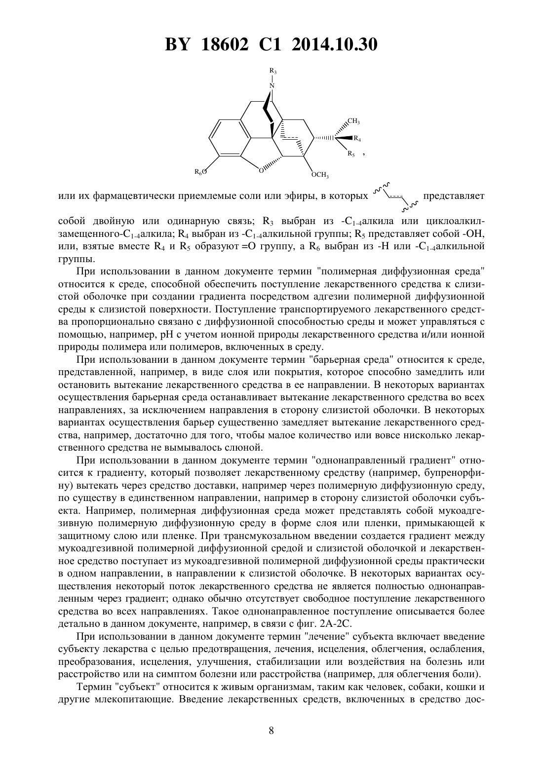 Леваллорфан