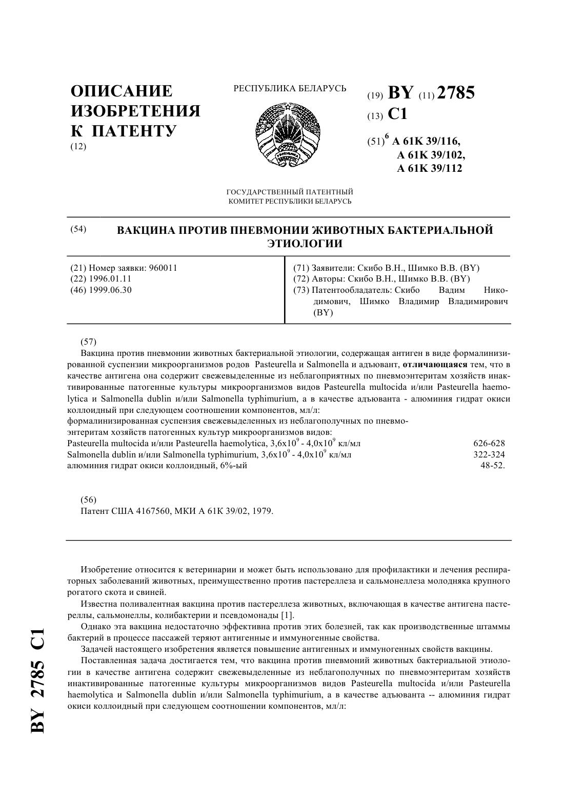 вакцина против пастереллеза жвачных инструкция по применению