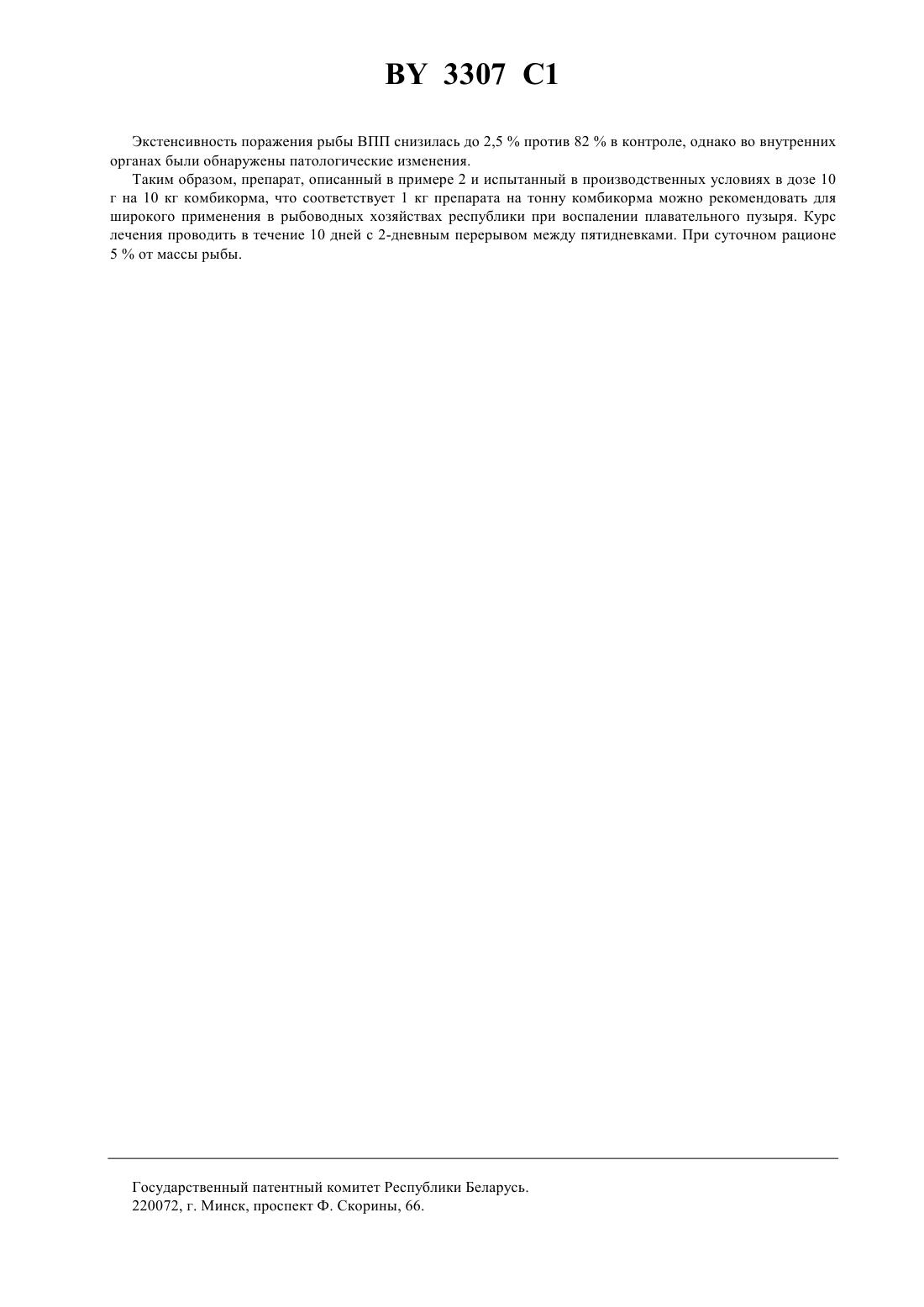 биофузол инструкция по применению
