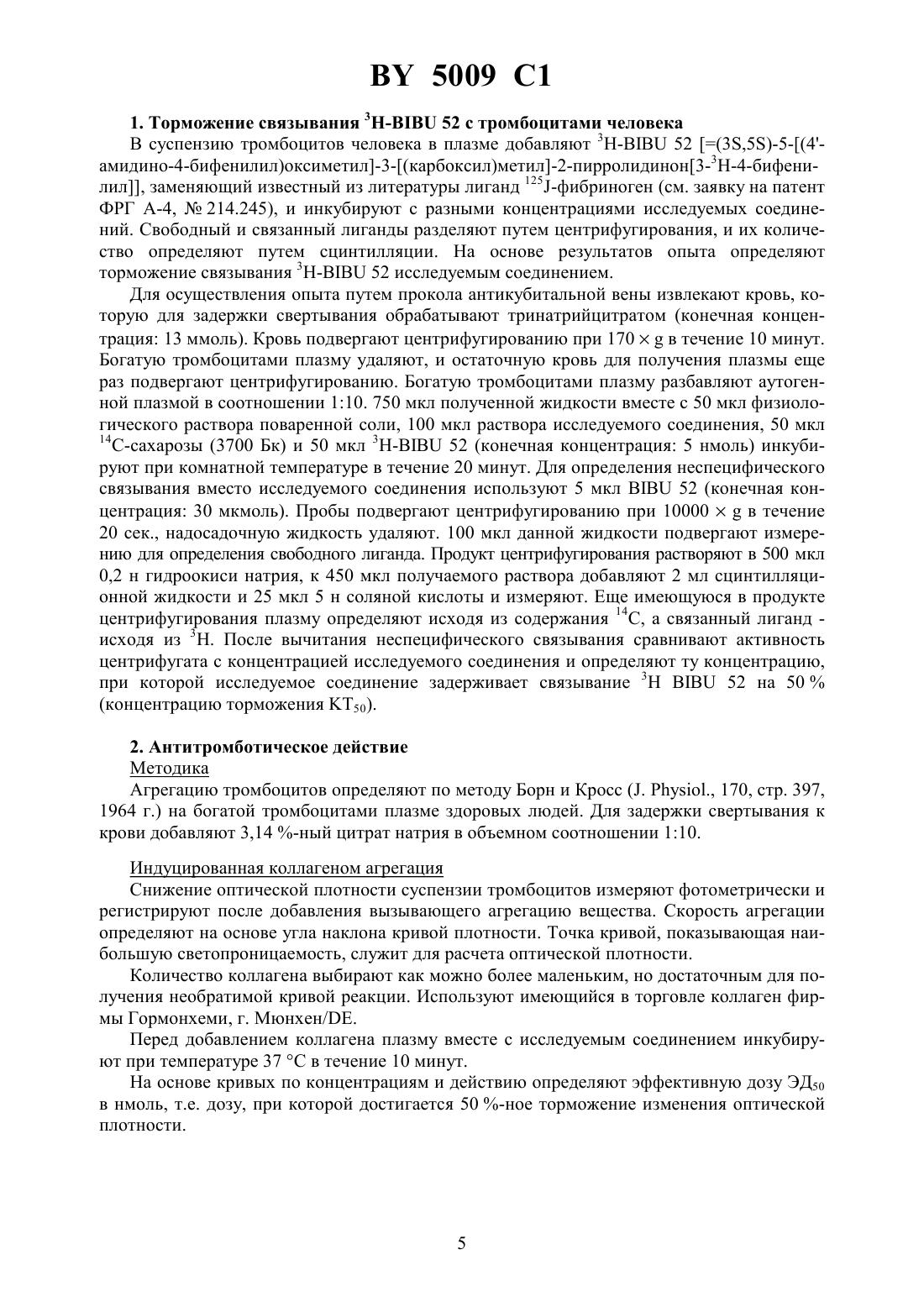 Стереоизомеры