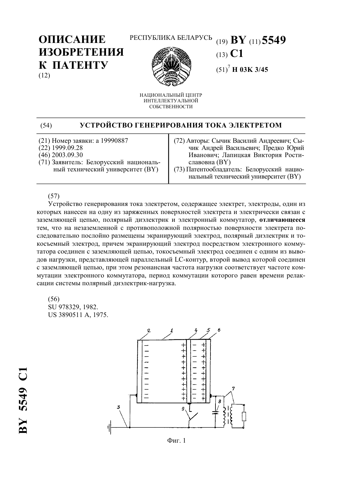 http://bypatents.com/patents/5549-ustrojjstvo-generirovaniya-toka-elektretom-1.png