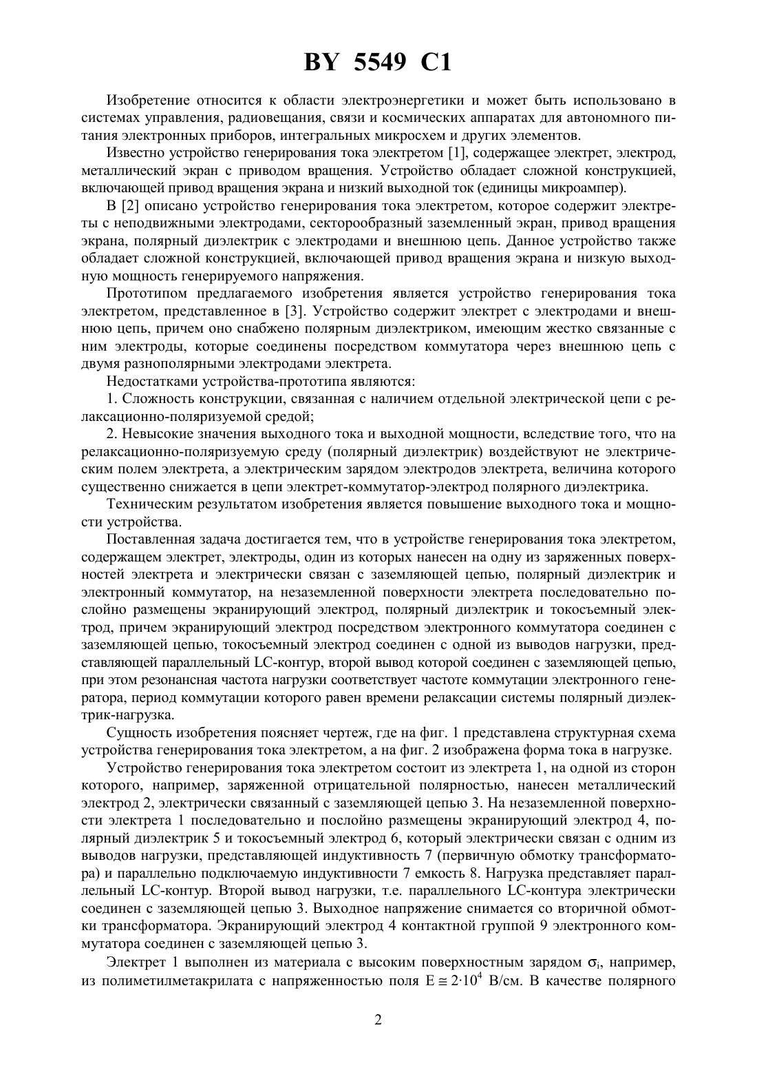 http://bypatents.com/patents/5549-ustrojjstvo-generirovaniya-toka-elektretom-2.png