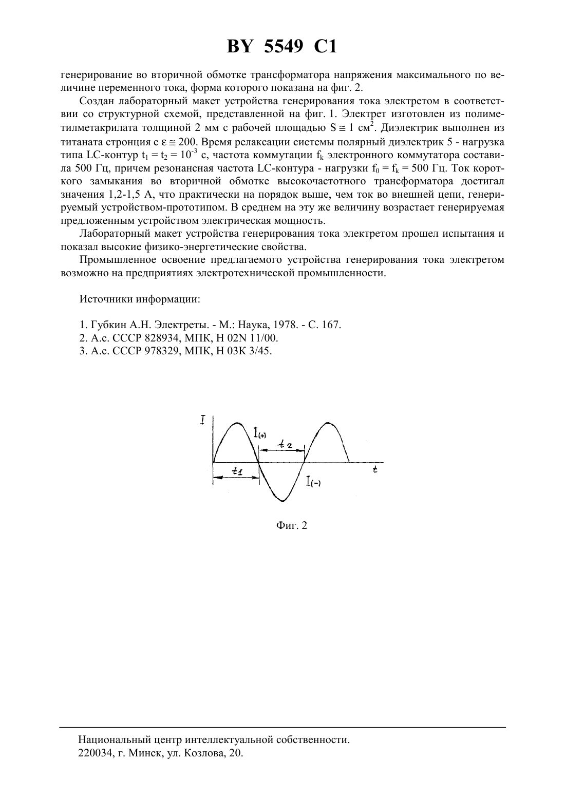 http://bypatents.com/patents/5549-ustrojjstvo-generirovaniya-toka-elektretom-4.png