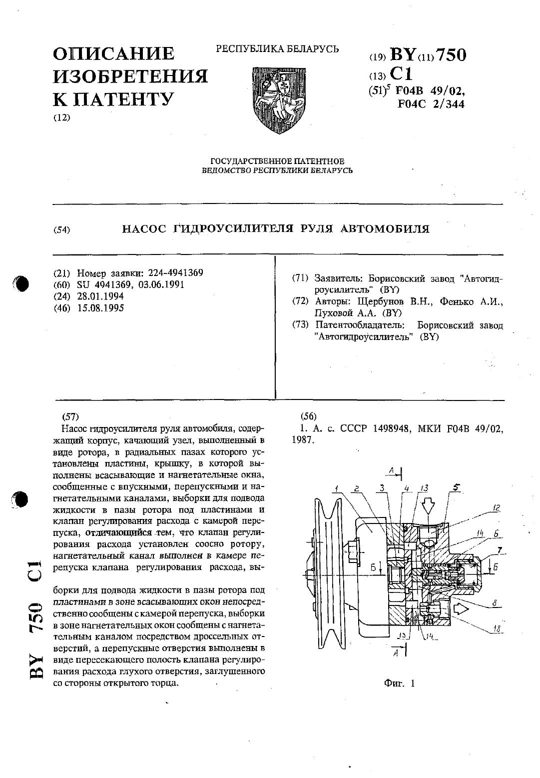 героторный насос схема