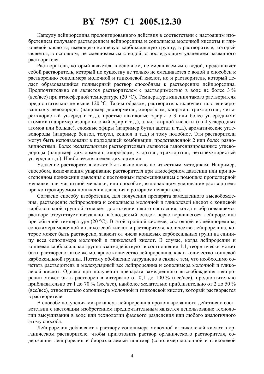 Лейпрорелин