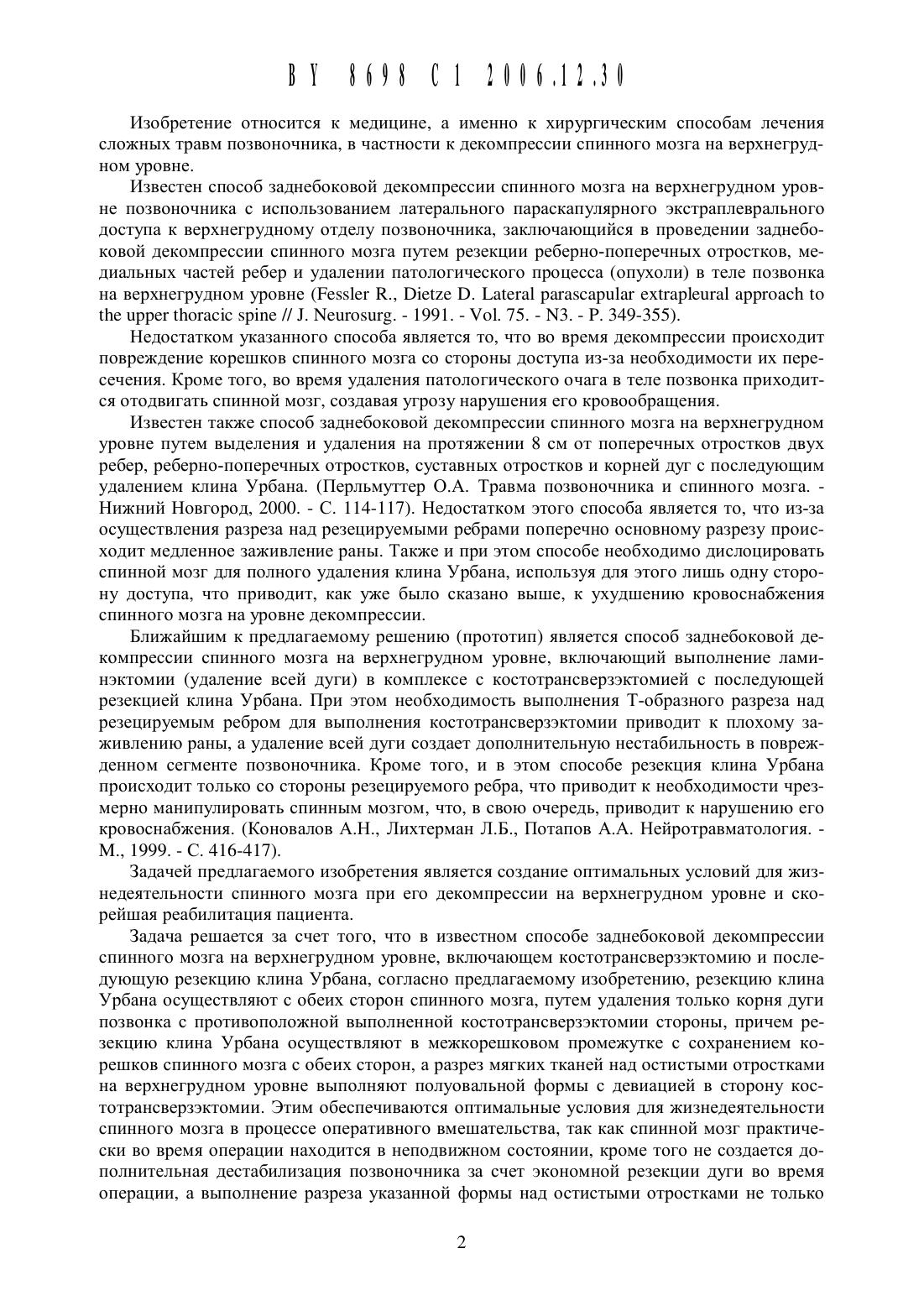 Заднебоковой