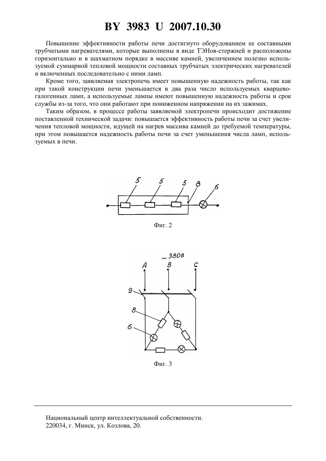 схема подключения электро каменки
