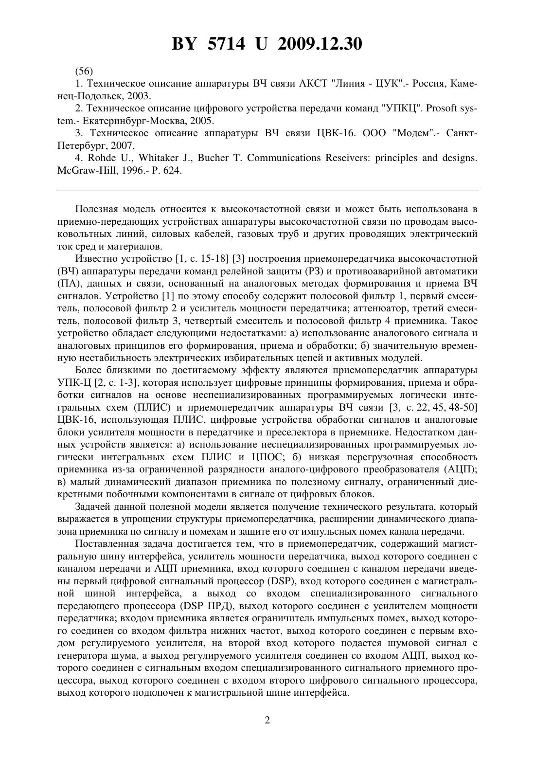 цвк-16 усилитель мощности схема