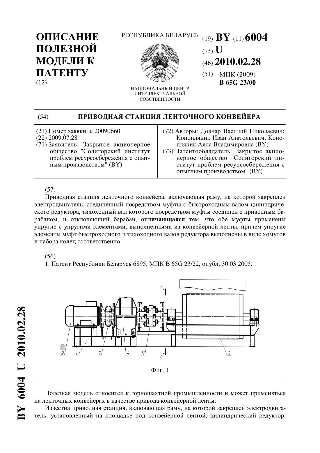 приводная станция ленточного конвейера редуктор