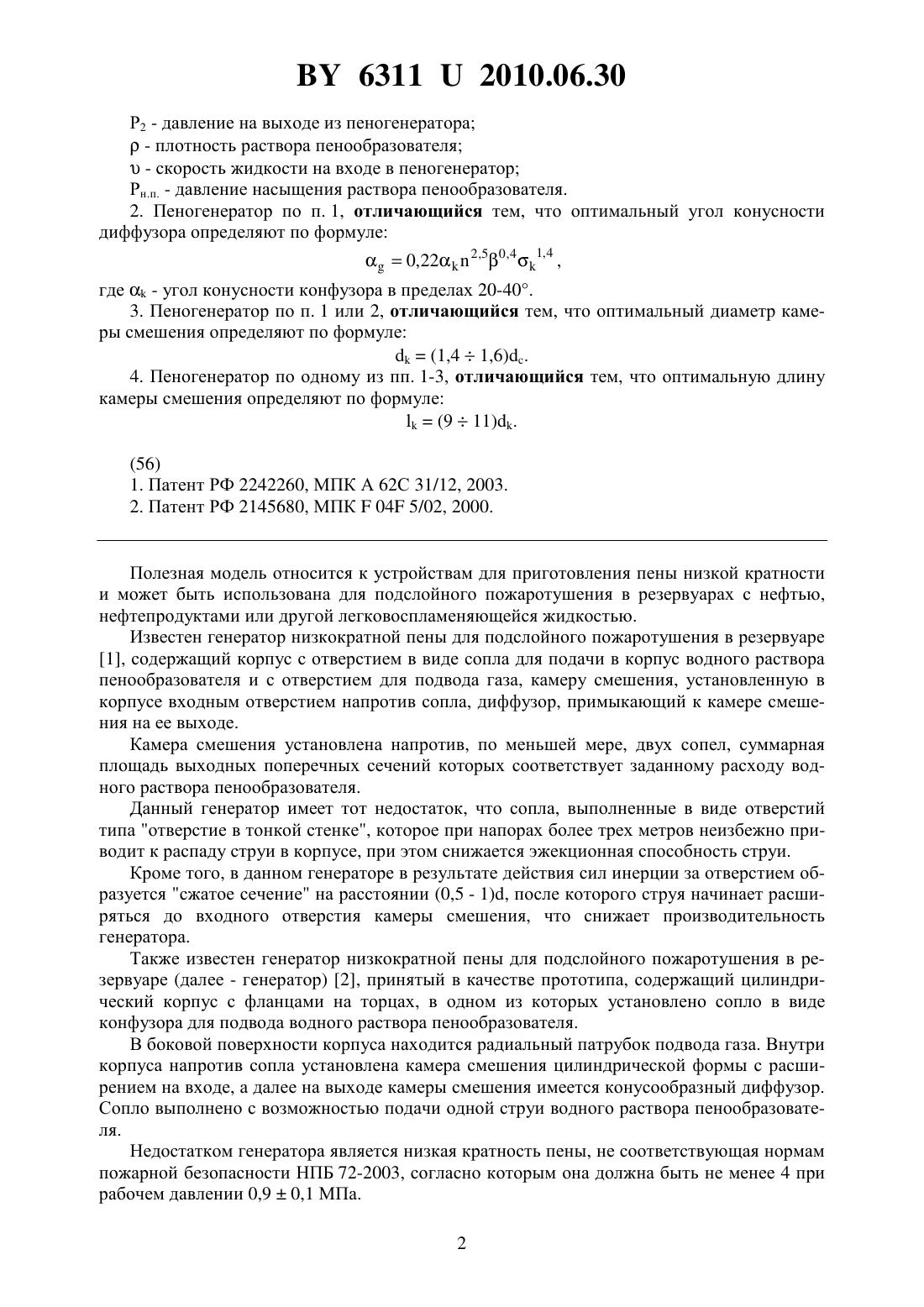 Высоконапорный пеногенератор принцип действия