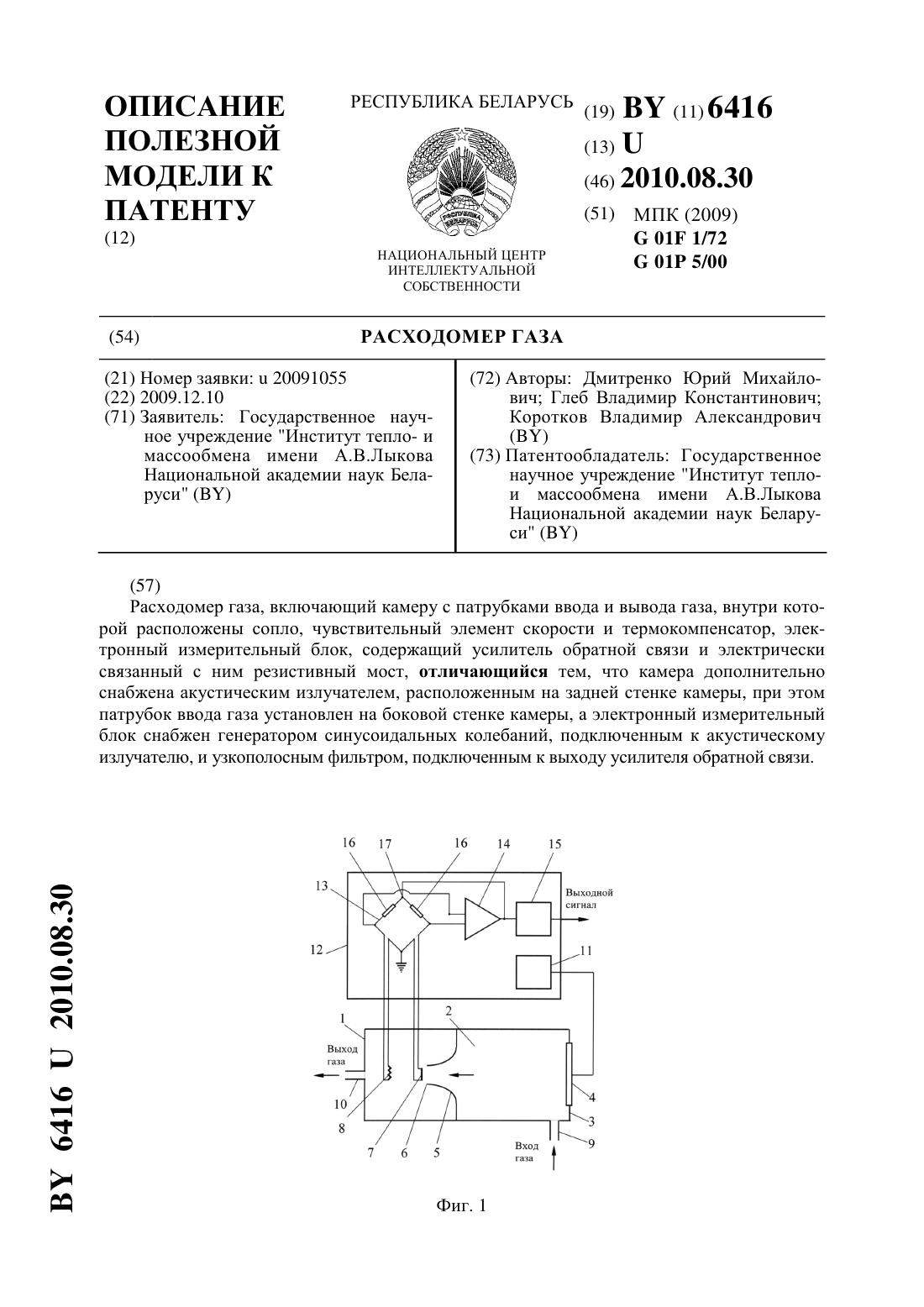 Расходомер Лазерный Доплеровский
