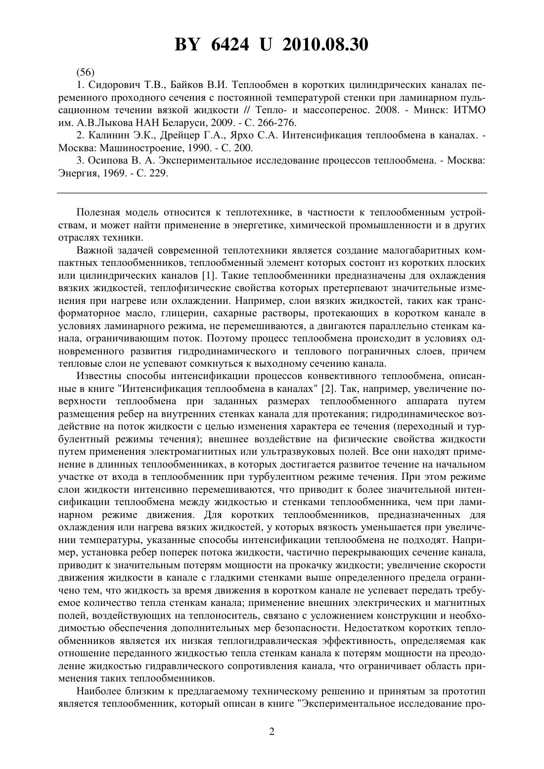 Теплообменник вязких сред Паяный теплообменник HYDAC HEX S522-50 Петрозаводск