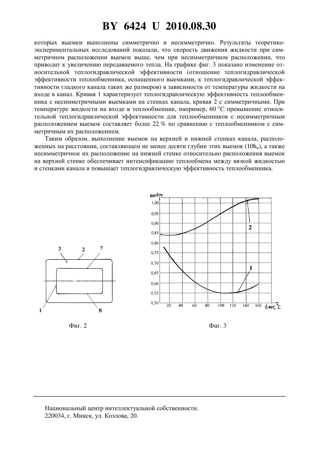 Теплообменник для вязких сред Пластинчатый теплообменник ТПлР S33 IS.02. Тюмень